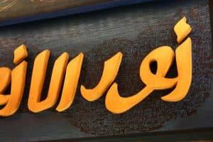 Funkisign Calligraphie arabe