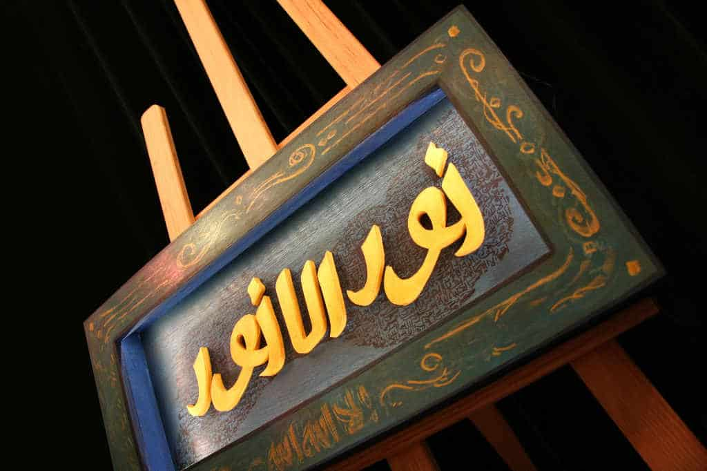 Enseigne Lumineuse Calligraphie Arabe